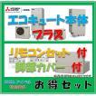 【特別セット価格】 三菱 エコキュート SRT-P373B (本体 + リモコンセット + 脚部カバー)セット