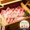 イベリコ豚コラーゲン鍋 バラしゃぶ セット 3〜4人前 【送料無料】