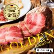 イベリコ豚 ローストポーク ゴールデンローストポーク お取り寄せ グルメ 敬老の日 贈り物 食品 肉 送料無料 冷凍