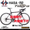 【送料無料】【代引不可】HASA(ハサ) R2 シマノTiagra 20speed ロードバイク デュアルコントロールレバー キャリパーブレーキ ドロップハンドル 9kg
