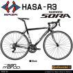 【送料無料】HASA(ハサ) R3 シマノSORA 18speed ロードバイク デュアルコントロールレバー キャリパーブレーキ クイックリリース ドロップハンドル 9.4kg