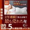 スージーAS快眠枕 いびき防止枕 送料無料 ベーシック...