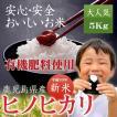 新米 鹿児島ヒノヒカリ カルゲン米5kg
