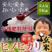 玄米 鹿児島ヒノヒカリ カルゲン米5kg