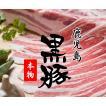 豚肉 黒豚 鹿児島 500g しゃぶしゃぶ すき焼き 肉 バラ肉