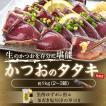 鰹のたたき かつお タタキ 3節 黒酢 ゆずポン酢 釜だき塩 送料無料
