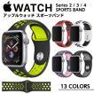 Apple watch バンド series 4 5 シリーズ 3 2 アップ...