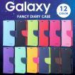 Galaxy Note8/S8/S8 Plus/S7 edge/S6 edge 手帳型ケース 手帳カバー SC-01K SCV37 SC-02J SC-03J SC-02H SC-04G SC-05G Galaxyケース ギャラクシーS7 プラス