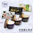 アイス ギフト ご当地 お取り寄せ 丹波篠山 黒豆 低温殺菌 牛乳:カップ&もなかセット