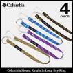 コロンビア Columbia カラビナ マウント カターディン ロング キーリング(Mount Katahdin Long Key Ring アウトドア PU1635)