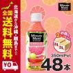ミニッツメイドピンク・グレープフルーツ・ブレンド 350mlPET 48本まとめ買いでお得セット