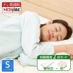 <六角脳枕 雲のやすらぎシングルセット>肩こり 首こり 低反発 まくら 送料無料 日本製