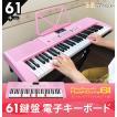 電子キーボード 電子ピアノ プレイタッチ フラッシュ キュート61 61鍵盤 電池対応 どこでも 光る鍵盤 子供 レッスン機能 電子楽器 入門用 Sunruck SR-DP07