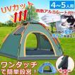 テント ワンタッチテント 5人用 大型 ドーム型テント キャンプ用テント UVカット 簡単テント 日よけテント おしゃれ グランドシート付 キャンプ用 軽量 軽い