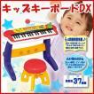 送料無料 キッズキーボードDX Toyroyal ローヤル 8880 4和音が奏でられる本格派キーボード 楽器のおもちゃ