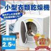 乾燥機 衣類乾燥機 小型 容量 2.5kg 本体 コンパクト 1人暮らし 新生活にもオススメ ASD-2.5W ミニ衣類乾燥機 コンパクト 洗濯乾燥機 送料無料