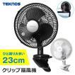 扇風機 首振り クリップ扇 風量切替 23cm羽根 風量2段階 ファン クリップ式 クリップ扇風機 シンプル TEKNOS CI-237ブラック