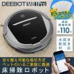 ロボット掃除機 お掃除ロボット DEEBOT ディーボット エコバックス 水拭き 乾拭きペットの毛 M81PRO 床用 スマホ連動 ECOVACS JAPAN DB3G