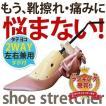 靴 サイズ 調整 パンプス 左右兼用 1000円ポッキリ レディース 木製 シューズストレッチャー SunRuck E-SS01