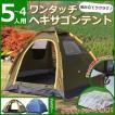 六角テント 4〜5人用 テントシート付き EA-SIXT01 グリ−ン ブルー ヘキサゴンテント ワンタッチテント アウトドア キャンプ