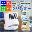 デスクファン ミニ扇風機 静音 小型 USB コンパクトファン シリンダー FSQ-104U ホワイト ブルー ベージュ DCモーター 風量6段階調節