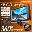 ドライブレコーダー 令和モデル 前後 360度 全方位 前後2カメラ 4.5インチ 常時録画 駐車監視 ドラレコ あおり運転 バックカメラ 1年保証
