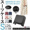 スーツケース 軽い 軽量 機内持ち込み キャリーバック おしゃれ Sサイズ Sunruck 容量30L 1?3泊 TSAロック付き 4輪 ファスナータイプ SR-BLT021 予約販売
