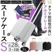 スーツケース 機内持ち込み Sサイズ 1〜3泊 28L アルミフレーム TSAロック ダイヤルロック ダブルロック 4輪 フレームタイプ 丈夫 SR-BLT816