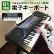 送料無料 電子キーボード 電子ピアノ SunRuck サンルック PlayTouch61 プレイタッチ61 61鍵盤 楽器 SR-DP03 初心者 入門用にも 予約販売