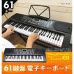 電子キーボード 電子ピアノ プレイタッチ 電池対応 インサイト61 61鍵盤 電子楽器 入門用 デモ曲 ヘッドホン マイク対応