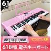 電子キーボード 電子ピアノ プレイタッチ フラッシュ キュート61 61鍵盤 電池対応 光る鍵盤 子供 レッスン機能 電子楽器 入門用