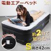 エアーベッド 電動 シングル ベッド 簡易ベッド 来客用 電動ポンプ 内蔵 幅93cm ベット コンパクト ベッド厚み 42cm サンルック Sunruck