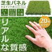 芝生パネル 1枚あたり398円 30×30cm 芝丈約3cm 20枚セット タイル ジョイント式 芝生パネル リアル お手入れ不要  高密度 ジョイント式 Sunruck SR-JPR032