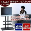 テレビスタンド 壁寄せ 32〜46インチ対応 VESA規格対応 テレビ台 液晶テレビ壁寄せスタンド SunRuck サンルック SR-TVST03 送料無料