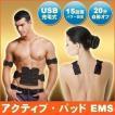 腹筋ベルト  充電式 腹筋 ベルト EMS トレーニング アクティブパッド 家トレ 15段階パワー 男女兼用 ボディ SOUYI SY-081N
