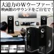 スピーカー ウーファー内蔵 ホームシアター タワー型 高音 低音 エコー機能 家庭用 カラオケ ダブルスピーカー PIF TMB-120W