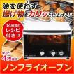 オーブン ノンフライオーブン トースター構造 ノンオイルフライオーブン ツインバード レシピ付 予熱なし 簡単 ミラーガラス から揚げ 焼き魚 TWINBIRD TS-D053W