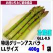 1袋 特選グリーンアスパラ LLサイズ 400g 北海道産