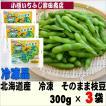 E1 3袋 冷凍 そのままえだ豆 北海道中札内産 300g おつまみ 冷凍野菜 国産 便利 楽ちん おかず お弁当