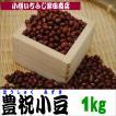B04 1kg 豊祝小豆 北海道産