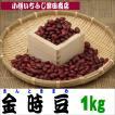B08 1kg 金時豆 北海道産