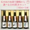 日本酒 飲み比べ 全国の名水地19種から選べる5本セット ギフト