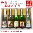 日本酒 飲み比べセット 選べる福島の酒造めぐり 180ml×5本