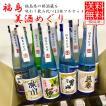 日本酒の日 日本酒 飲み比べセット 福島の酒造めぐり 180ml×13本