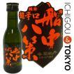 日本酒 純米 司牡丹 船中八策 180ml
