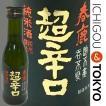 日本酒 純米 春鹿 超辛口 180ml