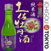 日本酒 純米 司牡丹 土佐牡丹酒 180ml