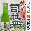 日本酒 純米 司牡丹 純米酒 180ml
