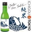 日本酒 純米 鳴門鯛 Onto the table オントゥ・ザ・テーブル 180ml