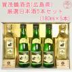 日本酒の日 日本酒 飲み比べ 賀茂鶴酒造5本セット